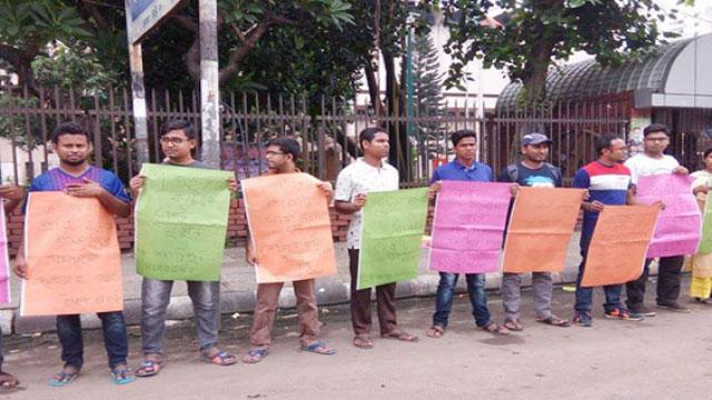 ৫ দফা দাবিতে ঢাবি অধিভুক্ত ৭ কলেজ শিক্ষার্থীদের মানববন্ধন