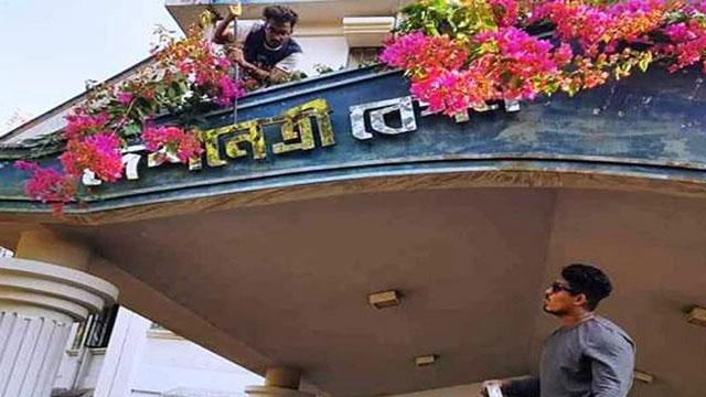 'খালেদা জিয়া' হলের নামফলক মুছে ফেলায় চবি শিক্ষকদের নিন্দা