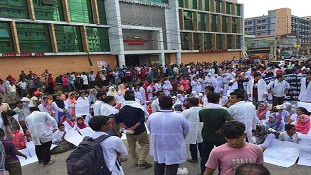 গাজীপুরে মেডিকেল শিক্ষার্থীদের মহাসড়ক অবরোধ