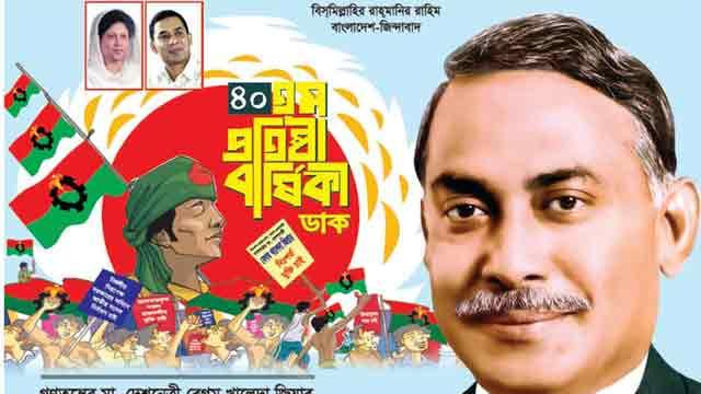 BNP's 40th founding anniversary Saturday