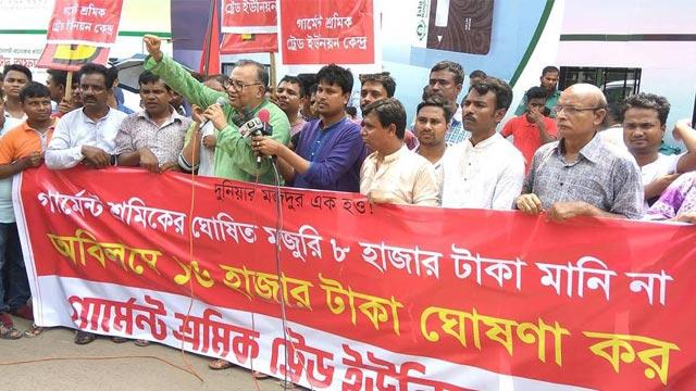 RMG workers stage demo rejecting Tk 8,000 wage