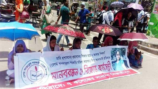 ছাত্রীর আত্মহত্যার প্রতিবাদে রাস্তায় ঢাবির সাত কলেজ শিক্ষার্থীরা
