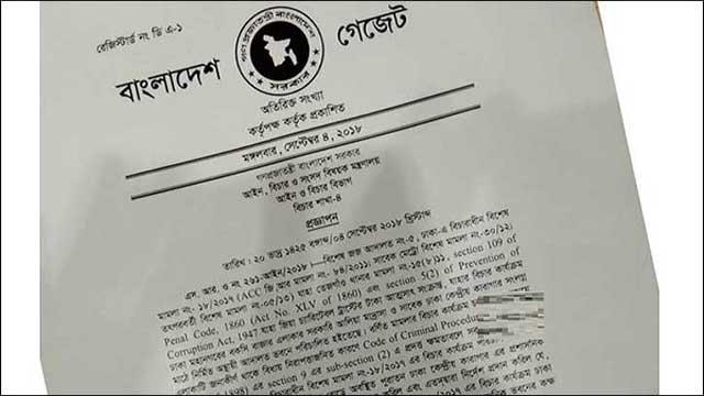 খালেদা জিয়ার মামলা: কারাগারে আদালত বসাতে গেজেট প্রকাশ