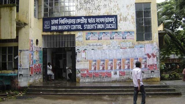 ডাকসু নির্বাচন: হাইকোর্টের আদেশের বিরুদ্ধে ঢাবি প্রশাসনের আপিল