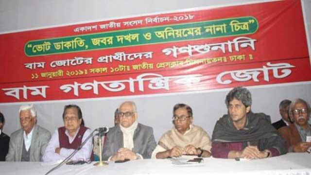জাতীয় সংসদ নির্বাচনকে 'কলঙ্কিত' বলল বামজোট