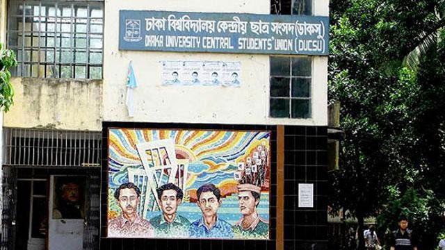 ওবায়দুল কাদেরের বক্তব্য ঢাকা বিশ্ববিদ্যালয়ের স্বায়ত্তশাসনকে আঘাত করেছে