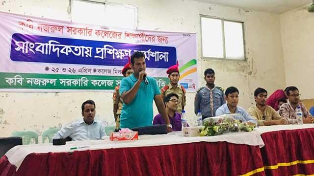 কবি নজরুল সরকারি কলেজ সাংবাদিক সমিতির কর্মশালা অনুষ্ঠিত