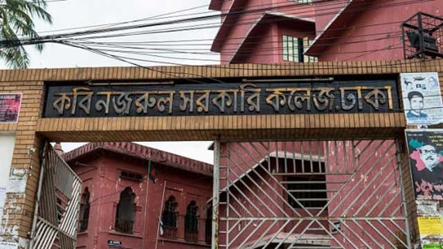 ক্লাস নয়, কোচিংয়েই গুরুত্ব দেন কবি নজরুল কলেজের শিক্ষকরা