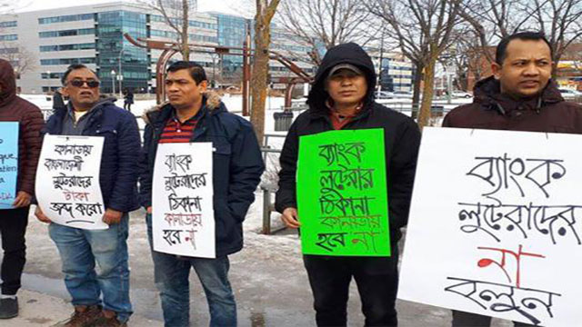 বাংলাদেশ থেকে কানাডায় অর্থপাচারের প্রতিবাদে মন্ট্রিয়লে মানববন্ধন