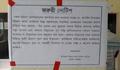 'মসজিদে প্রথম কাতারে দাঁড়াবেন অফিসাররা', জরুরি নোটিশে তোলপাড়