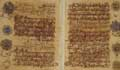 প্রাচীন কোরআনের স্মৃতিময় পাণ্ডুলিপি