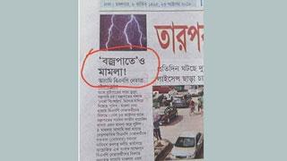 'বজ্রপাতেও মামলা', আসামী বিএনপি নেতারা!