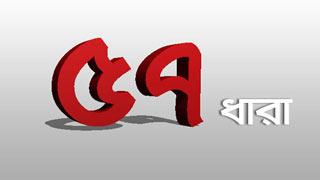 ডিজিটাল নিরাপত্তা আইন অনুমোদন: ৫৭ ধারা বাতিল