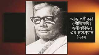 পল্লীকবি জসীম উদ্দীনের ৪৩তম মৃত্যুবার্ষিকী