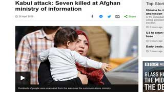 আফগানিস্তানে তথ্য মন্ত্রণালয়ে হামলায় নিহত ৭