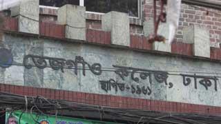 নিয়োগ পরীক্ষায় তেজগাঁও কলেজ কেন্দ্রে জালিয়াতিতে ৪ জনের কারাদণ্ড