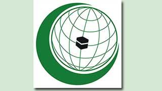 ওআইসি'র সহকারী মহাসচিব পদে লড়বে বাংলাদেশ