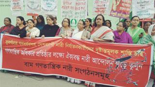 Women bodies demand justice over Noakhali rape
