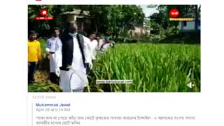 Man held for sharing video of MP harvesting unripe paddy on Facebook