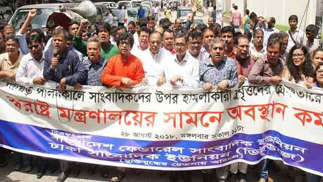 Journalists rally, submit memo to home ministry