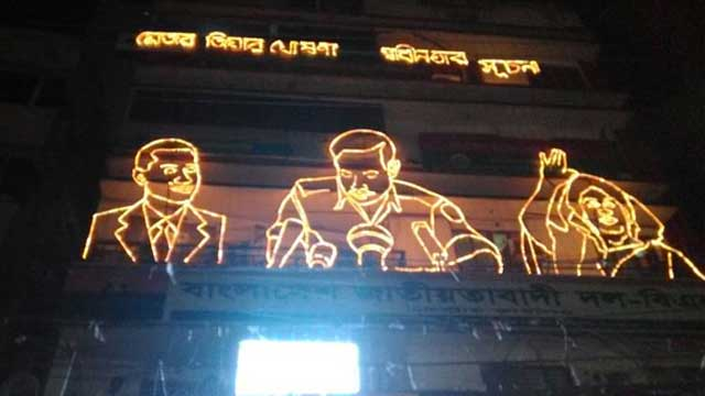 শহীদ জিয়া, খালেদা জিয়া ও তারেক রহমানের প্রতিকৃতি দিয়ে বর্ণিল সাজে বিএনপি কার্যালয়