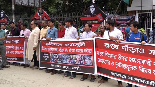 Journos form human chain demanding arrest of attackers