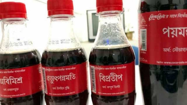 HC for legal action against Coca-Cola for using offensive Bangla words